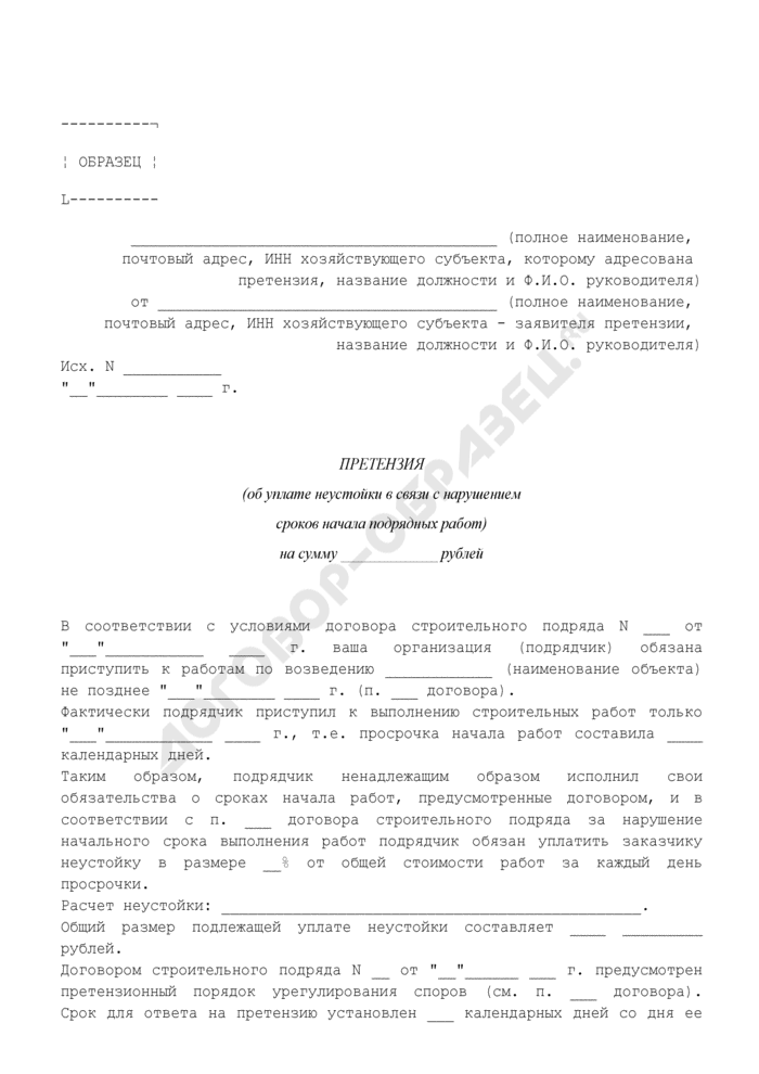 Претензия (об уплате неустойки в связи с нарушением сроков начала подрядных работ) (образец). Страница 1