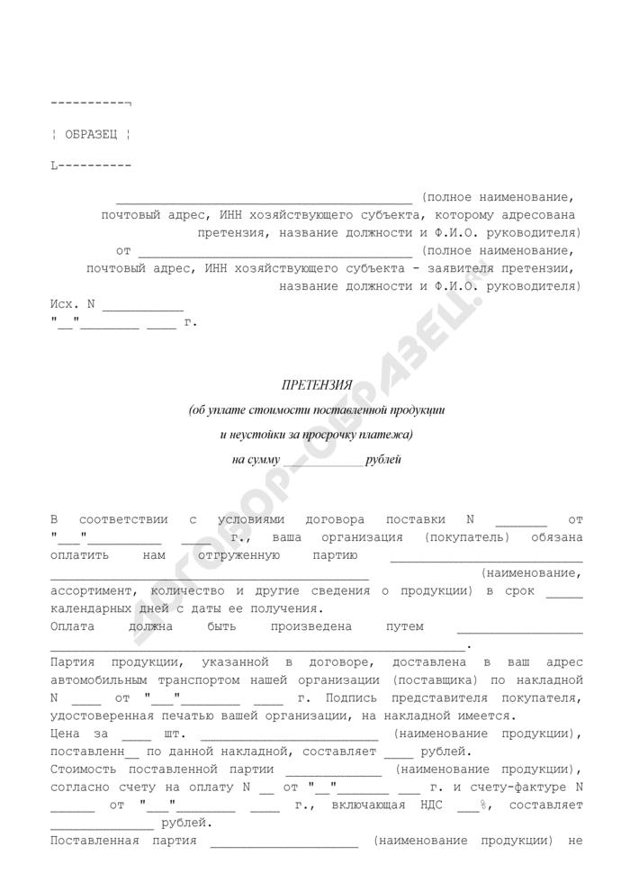 Претензия (об уплате стоимости поставленной продукции и неустойки за просрочку платежа) (образец). Страница 1