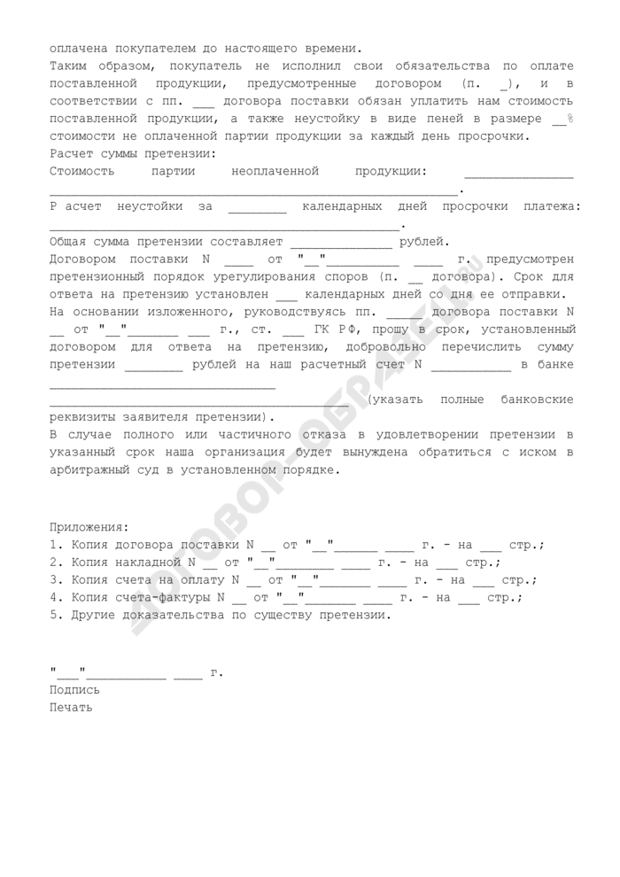 Претензия (об уплате стоимости поставленной продукции и неустойки за просрочку платежа) (образец). Страница 2