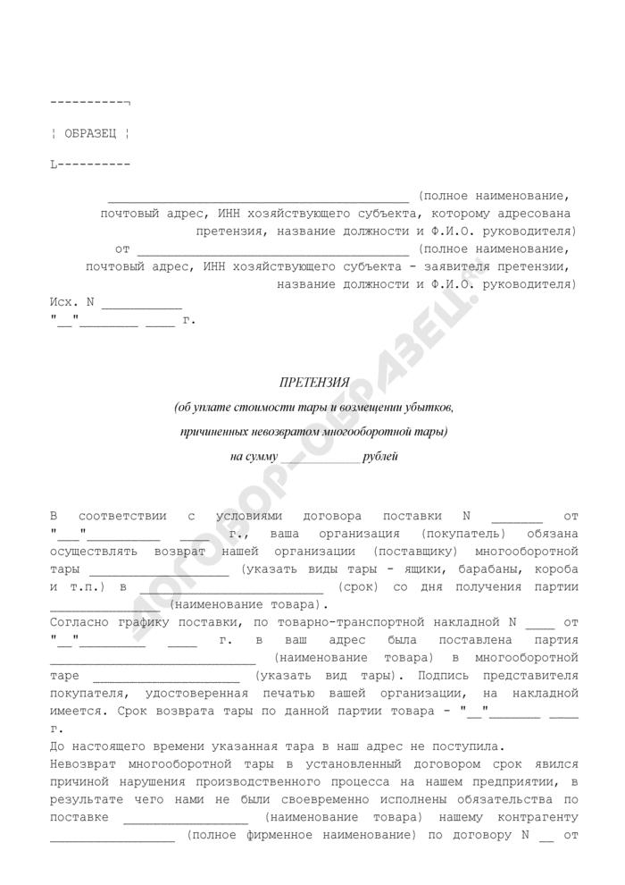 Претензия (об уплате стоимости тары и возмещении убытков, причиненных невозвратом многооборотной тары) (образец). Страница 1