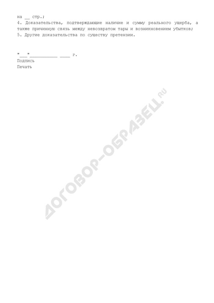 Претензия (об уплате стоимости тары и возмещении убытков, причиненных невозвратом многооборотной тары) (образец). Страница 3