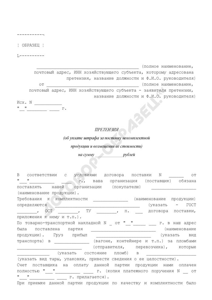 Претензия (об уплате штрафа за поставку некомплектной продукции и возмещении ее стоимости) (образец). Страница 1