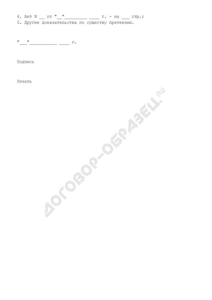 Претензия (об уплате штрафа за поставку некомплектной продукции и возмещении ее стоимости) (образец). Страница 3