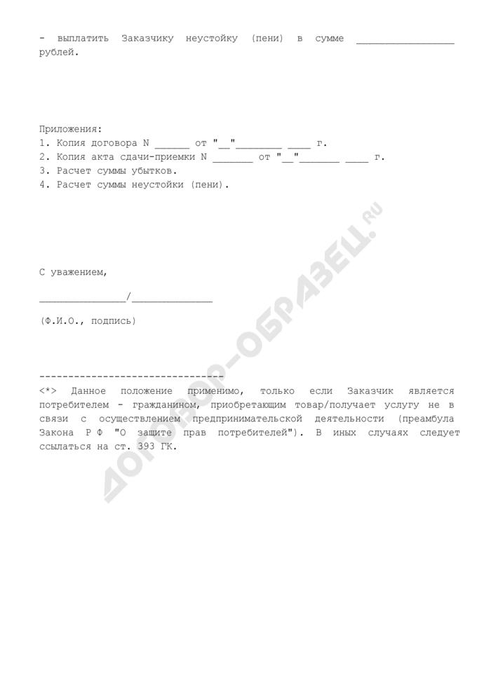 Претензия в связи с невыполнением договора по установке окон (заказчик - физическое лицо). Страница 3