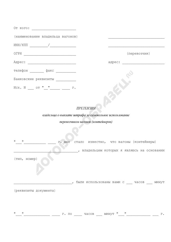 Претензия владельца о выплате штрафа за самовольное использование перевозчиком вагонов (контейнеров). Страница 1