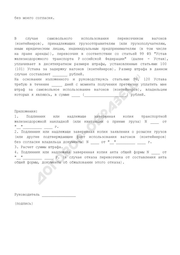 Претензия владельца о выплате штрафа за самовольное использование перевозчиком вагонов (контейнеров). Страница 2