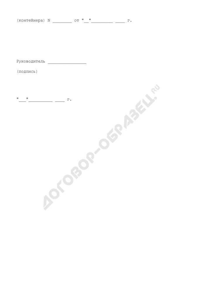 Претензия грузоотправителя о возмещении перевозчиком стоимости ремонта поврежденного вагона (контейнера или их узлов и деталей) грузоотправителя и причиненных грузоотправителю убытков. Страница 3