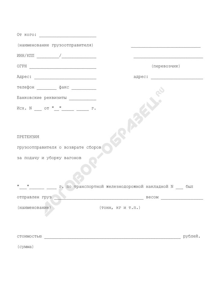 Претензия грузоотправителя о возврате сборов за подачу и уборку вагонов. Страница 1