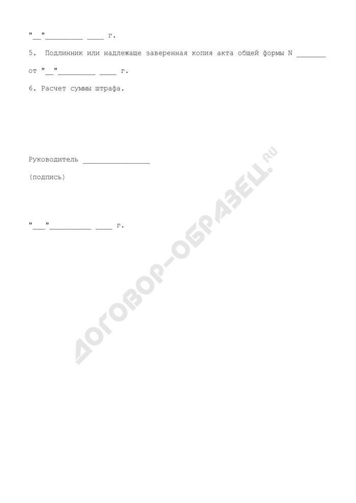 Претензия грузополучателя о выплате штрафа за задержку подачи вагонов под выгрузку. Страница 3