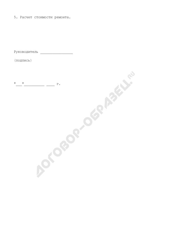 Претензия грузоотправителя о возмещении причиненных убытков в случае ремонта самим перевозчиком поврежденного вагона (контейнера или их узлов и деталей) грузоотправителя. Страница 3