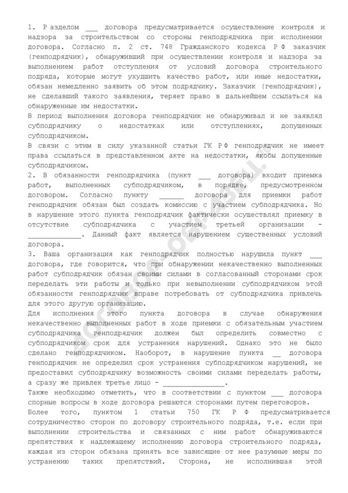 Претензия к договору строительного подряда (в связи с привлечением генподрядчиком третьей организации для устранения недостатков, допущенных субподрядчиком). Страница 2