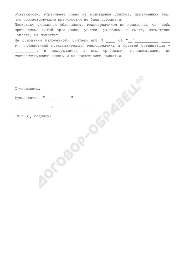 Претензия к договору строительного подряда (в связи с привлечением генподрядчиком третьей организации для устранения недостатков, допущенных субподрядчиком). Страница 3