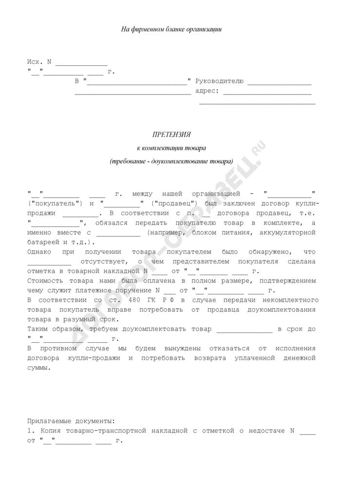 Претензия к комплектации товара (требование - доукомплектование товара). Страница 1