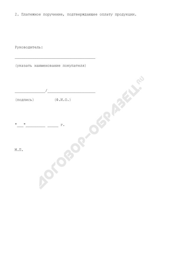Претензия к комплектации товара (требование - доукомплектование товара). Страница 2