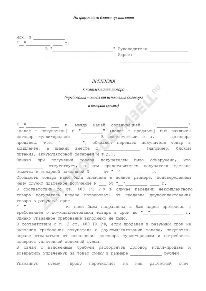 Претензия к комплектации товара (требования - отказ от исполнения договора и возврат суммы, уплаченной за товар). Страница 1