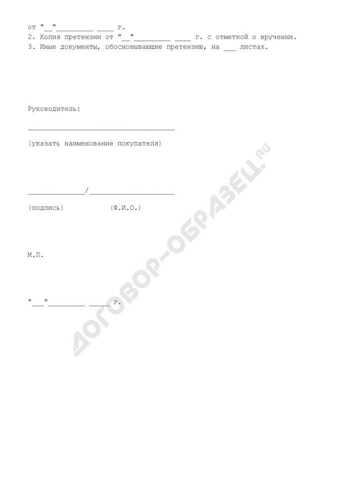 Претензия к комплектации товара (требование - замена некомплектного товара на комплектный). Страница 2