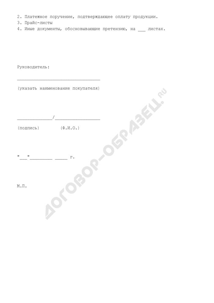 Претензия к комплектации товара (требование - уменьшение покупной цены товара). Страница 2