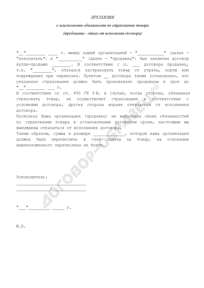 Претензия к неисполнению обязанности по страхованию товара (требование - отказ от исполнения договора). Страница 1