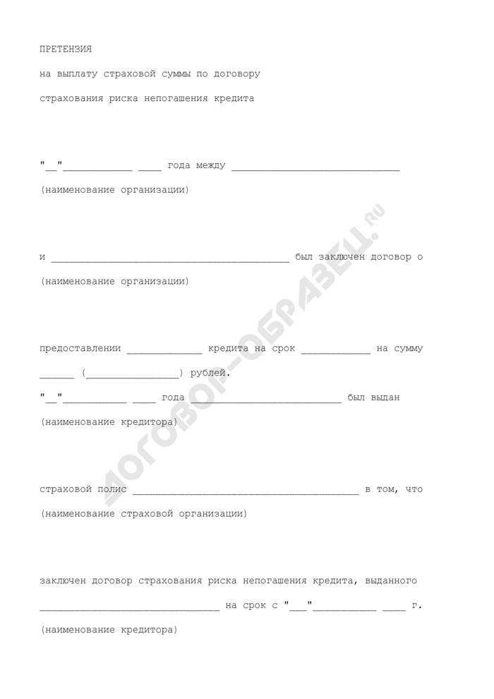 Претензия на выплату страховой суммы по договору страхования риска непогашения кредита. Страница 1