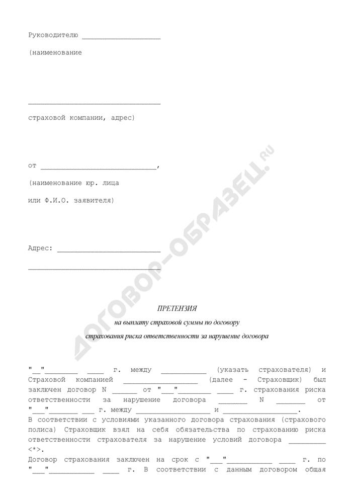 Претензия на выплату страховой суммы по договору страхования риска ответственности за нарушение договора. Страница 1