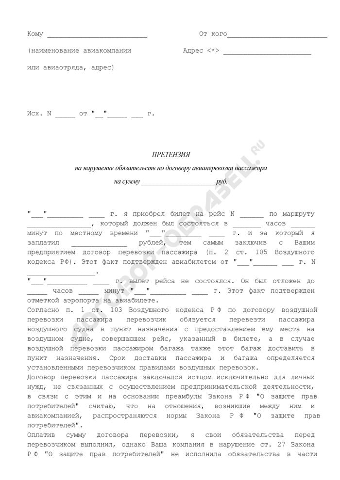 Претензия на нарушение обязательств по договору авиаперевозки пассажира (от физического лица). Страница 1
