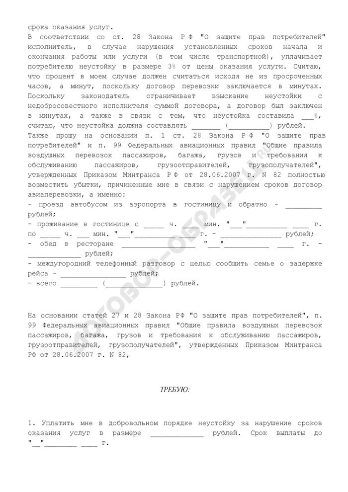 Претензия на нарушение обязательств по договору авиаперевозки пассажира (от физического лица). Страница 2