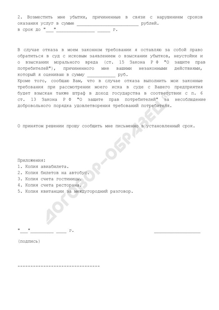 Претензия на нарушение обязательств по договору авиаперевозки пассажира (от физического лица). Страница 3