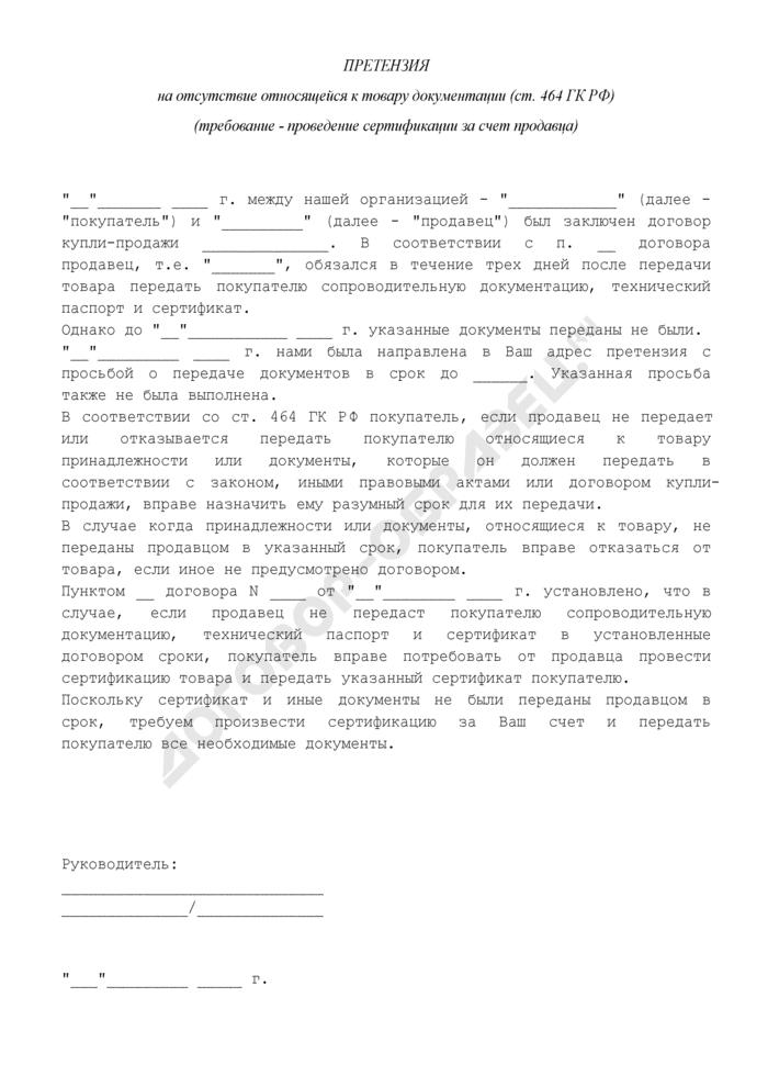 Претензия на отсутствие относящейся к товару документации в соответствии со статьей 464 ГК РФ (требование - проведение сертификации за счет продавца). Страница 1