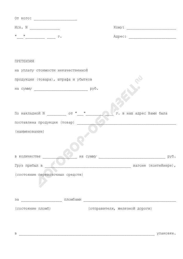 Претензия на уплату стоимости некачественной продукции (товаров), штрафа и убытков. Страница 1