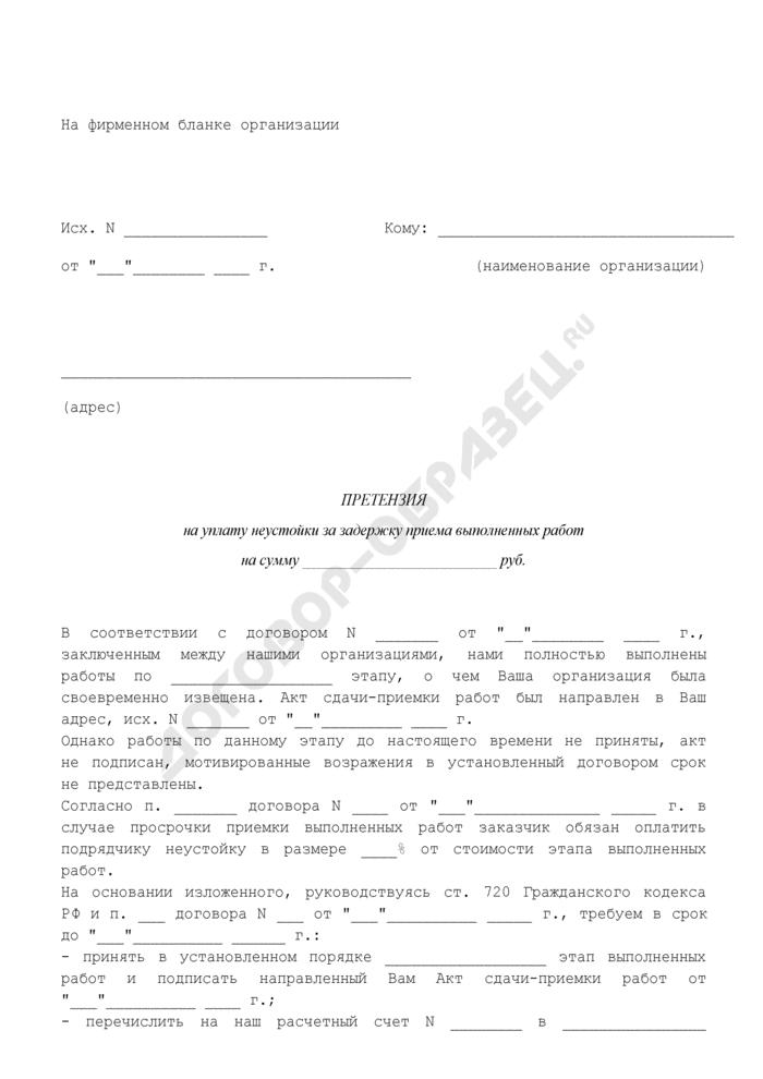 Претензия на уплату неустойки за задержку приема выполненных работ по этапу договора. Страница 1