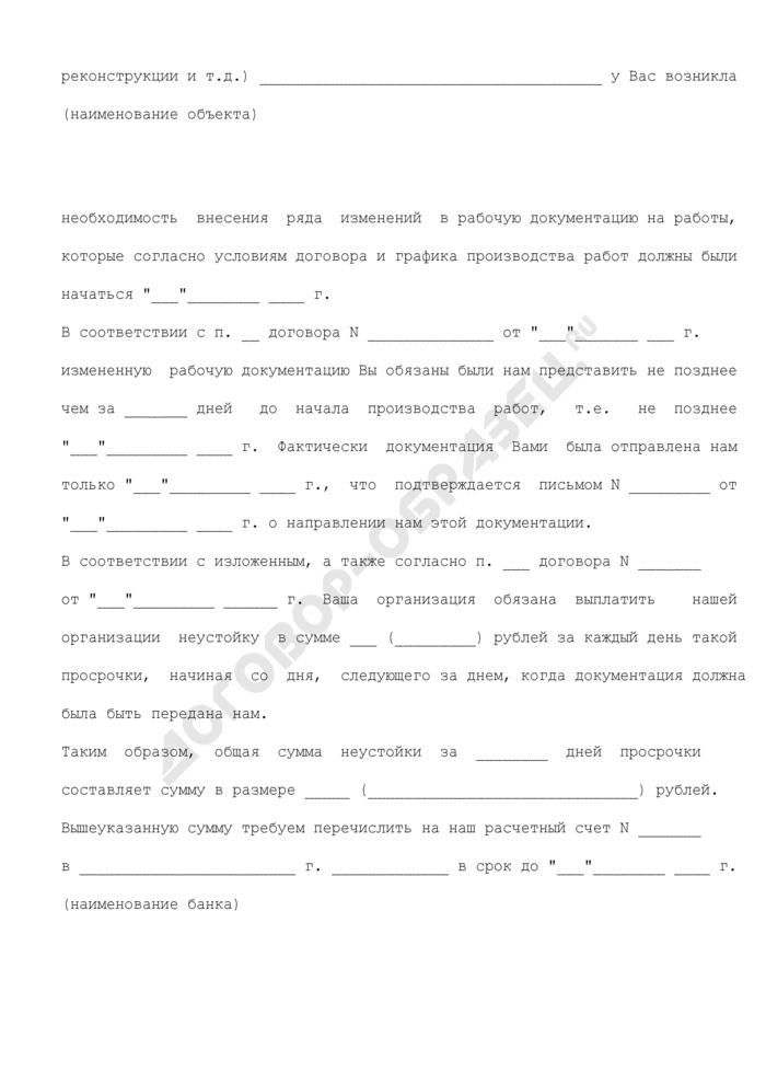 Претензия на уплату штрафа за несвоевременное предоставление измененной рабочей документации. Страница 2