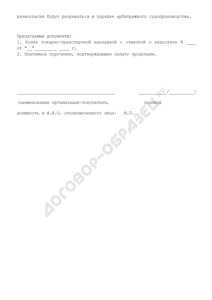 Претензия на уплату стоимости недостающей продукции (от покупателя к поставщику). Страница 2