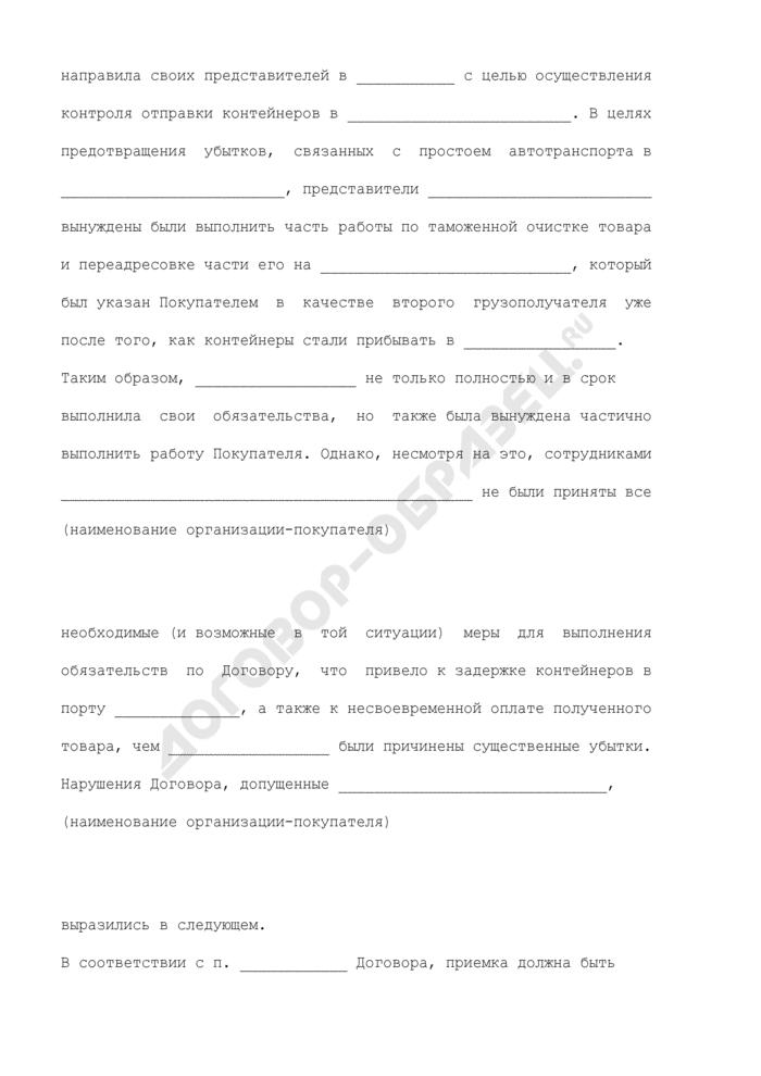 Претензия о возмещении убытков, причиненных неисполнением и ненадлежащим исполнением обязательств по договору поставки (с примером расчета суммы возмещения убытков). Страница 3