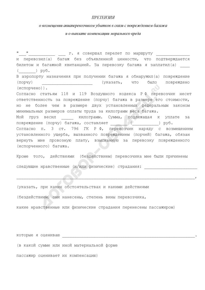 Претензия о возмещении авиаперевозчиком убытков в связи с повреждением багажа и о выплате компенсации морального вреда. Страница 1