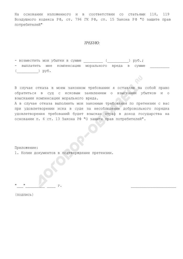 Претензия о возмещении авиаперевозчиком убытков в связи с повреждением багажа и о выплате компенсации морального вреда. Страница 2