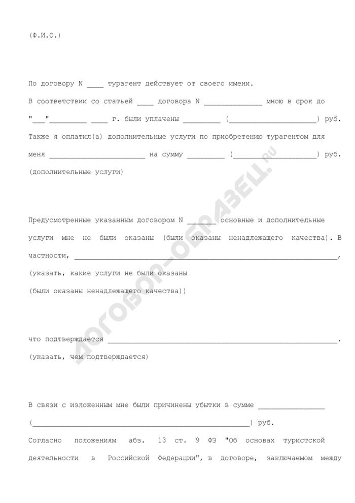 Претензия о возмещении убытков и выплате компенсации морального вреда в связи с неисполнением (ненадлежащим исполнением) условий договора о реализации туристского продукта турагентом. Страница 2