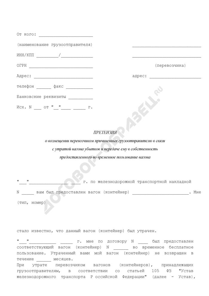 Претензия о возмещении перевозчиком причиненных грузоотправителю в связи с утратой вагона убытков и передаче ему в собственность предоставленного во временное пользование вагона. Страница 1