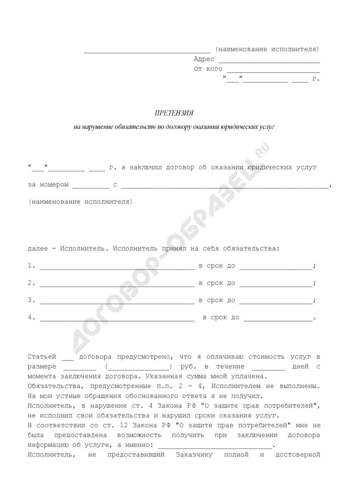 Претензия о возврате денежной суммы по договору об оказании юридических услуг и возмещении физическому лицу убытков, причиненных ненадлежащим исполнением договора. Страница 1