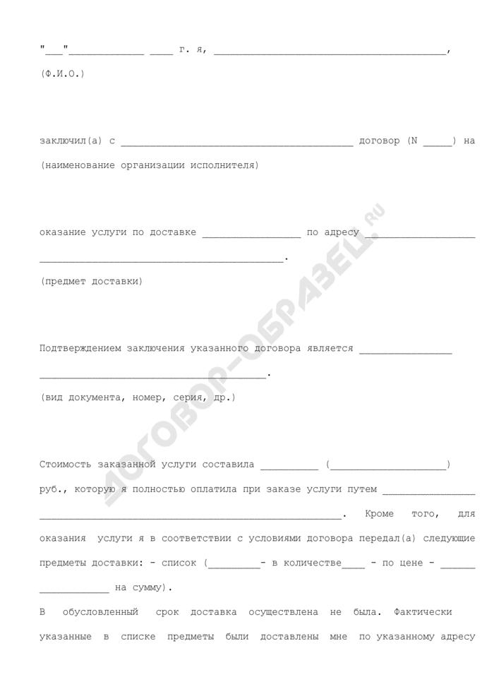 Претензия о возмещении убытков и выплате неустойки вследствие нарушения срока доставки товара потребителю (примерная форма). Страница 2