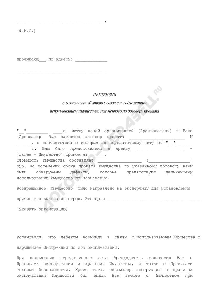 Претензия о возмещении убытков в связи с ненадлежащим использованием имущества, полученного по договору проката. Страница 1