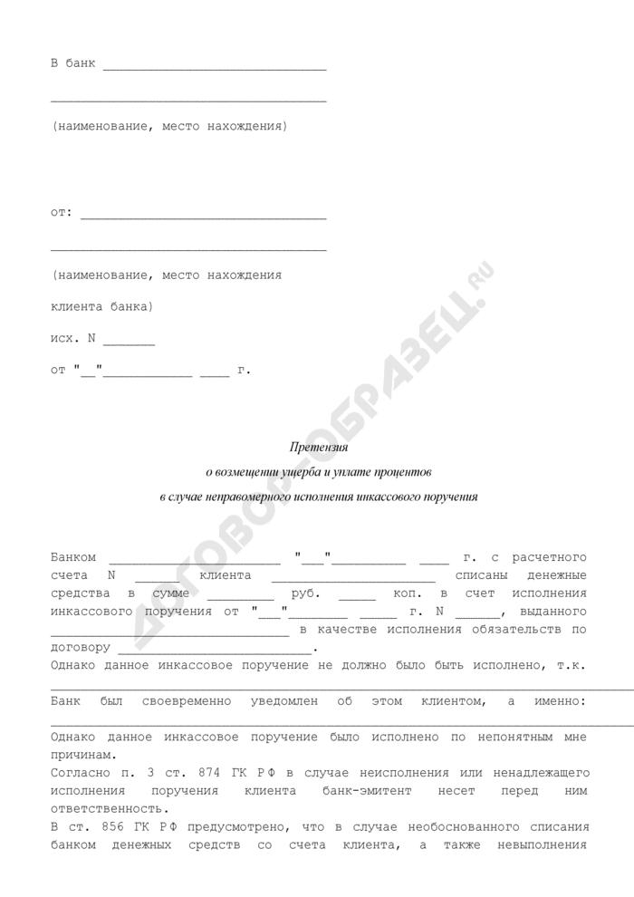 Претензия о возмещении ущерба и уплате процентов в случае неправомерного исполнения инкассового поручения. Страница 1