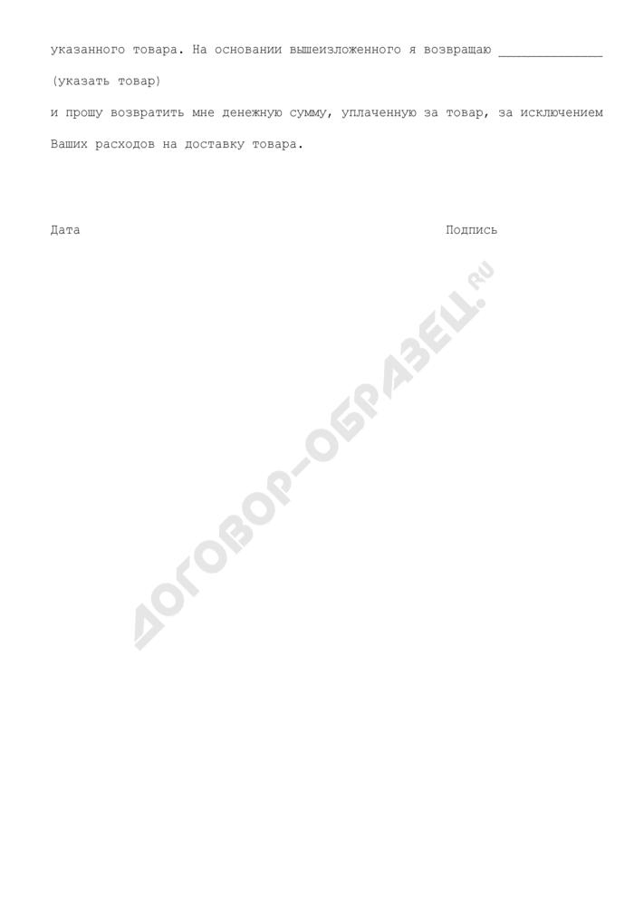 Претензия о возврате денежной суммы, уплаченной за непродовольственный товар надлежащего качества, приобретенный по каталогу (образец). Страница 2