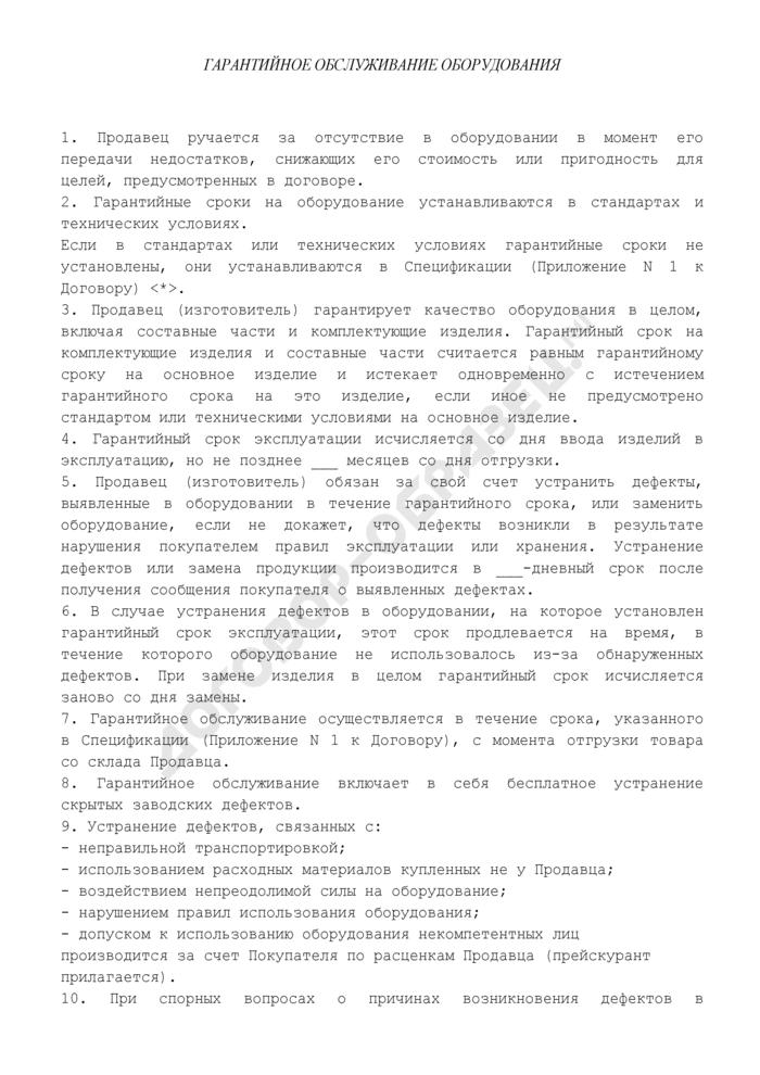 Гарантийное обслуживание оборудования (приложение к договору поставки оборудования и ввода его в эксплуатацию). Страница 1