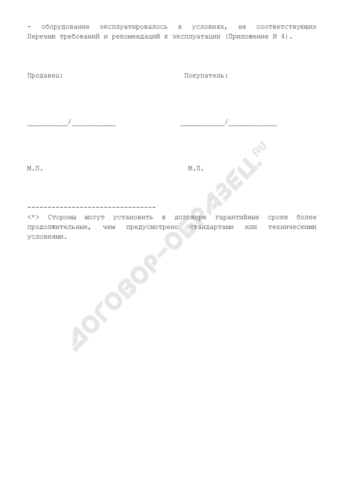 Гарантийное обслуживание оборудования (приложение к договору поставки оборудования и ввода его в эксплуатацию). Страница 3