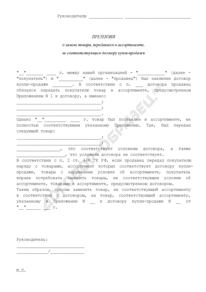 Претензия о замене товара, переданного в ассортименте, не соответствующем договору купли-продажи. Страница 1