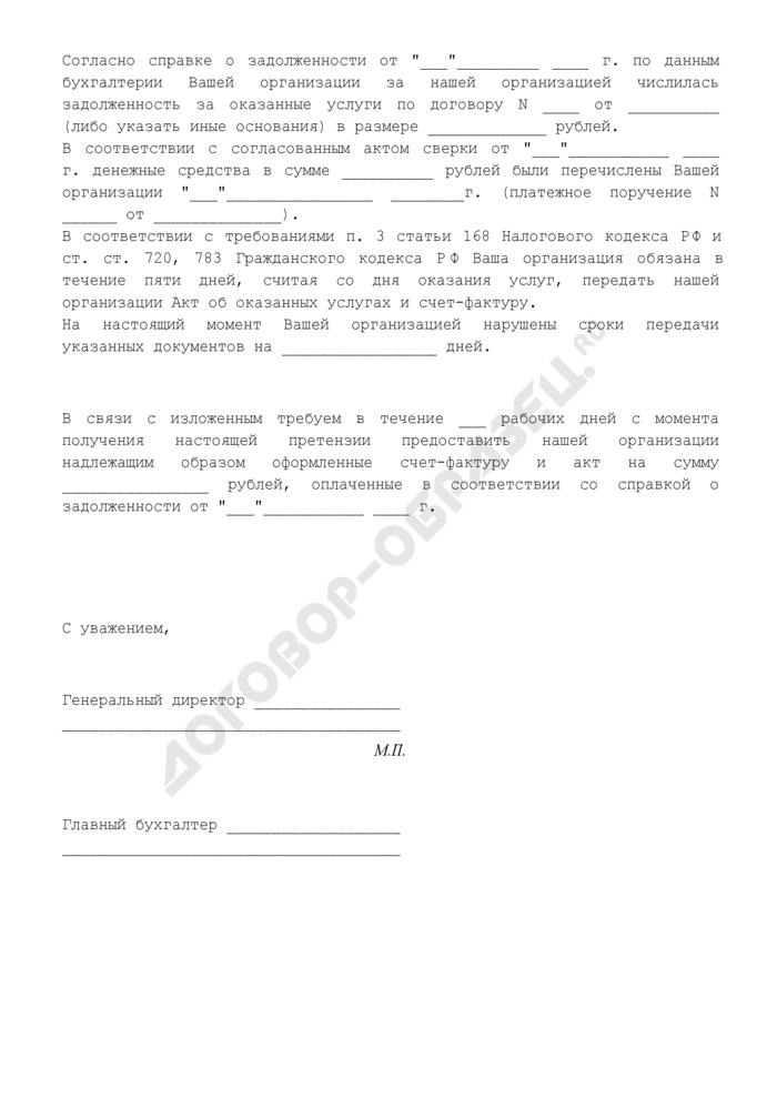 Претензия о предоставлении счет-фактуры и акта об оказании услуг в соответствии со статьей 168 Налогового кодекса Российской Федерации. Страница 1
