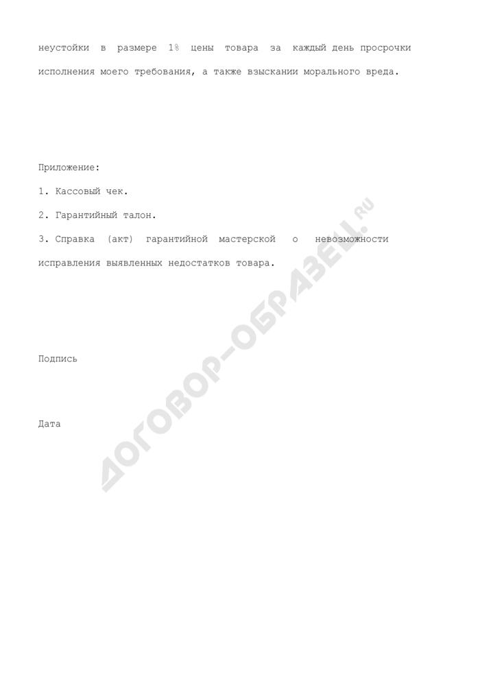 Претензия о расторжении договора купли-продажи и возврате денежных средств, уплаченных за товар. Страница 3