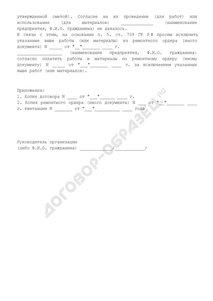 Претензия об исключении указанных в ремонтном ордере работ (материалов) в результате ремонта автомобиля. Страница 2