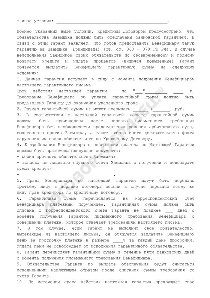 Гарантийное обязательство на обеспечение исполнения обязательств по кредитному договору. Страница 3