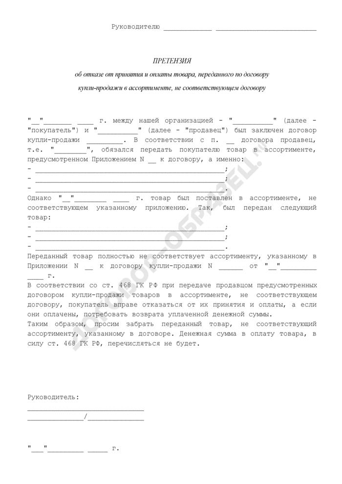 Претензия об отказе от принятия и оплаты товара, переданного по договору купли-продажи в ассортименте, не соответствующем договору. Страница 1
